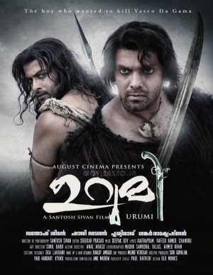 Urumi Malayalam Film Posters Wallpapers Review Movie Info 1